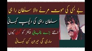 Sultan Rahi Biography--sultan Rahi Life story-Sultan Rahi Last Day-Urdu biography