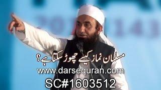 """(SC#1603512) """"Musalmaan Namaz Kaisey Chor Sakta Hai?"""" Molana Tariq Jameel"""