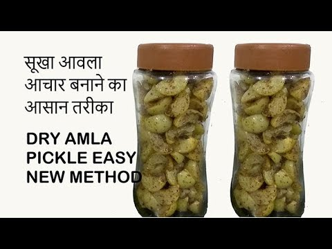 Dry Awla Pickle | Amle Ka Sukah Achar | Gooseberry Dry Pickle Recipe