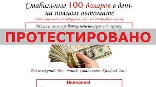 Технология заработка пенсионеров в Америке и Пункина Галина дадут вам 100$ в день? Честный отзыв.
