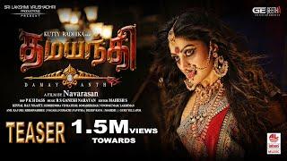 Damayanthi Teaser - Tamil | Radhika Kumaraswamy | Navarasan | R.S Ganesh Narayan