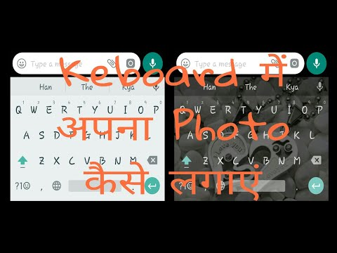 How to set wallpaper on keyboard hindi || by Technical DON
