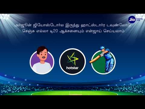 JioPhone Match Pass (Tamil) | Refer and Win Free Data this T20 season