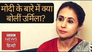 Download Urmila Matondkar talks about Lok Sabha Elections 2019, Congress, BJP and Narendra modi (BBC Hindi) Video