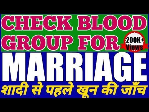 Check Blood Group for Marriage-शादी से पहले ब्लड ग्रुप मिलाएं कुडंली नही|