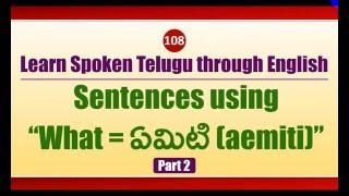 "109 - Spoken Telugu (Beginner Level) - Sentences using ""What = ఏమిటి (aemiti)"" - Part 2"