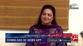 Haqeeqat   Nasha Aik Lanat Hai!!!   25 August 2019   92NewsHDUK