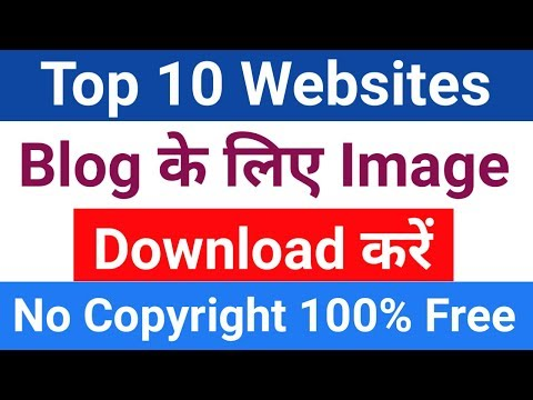 Top 10 websites for Copyright free Image | Royalty free Images for Blog