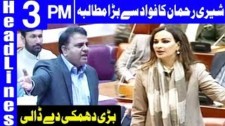Fawad barred from attending Parliament session | Headlines 3 PM | 15 November 2018 | Dunya News