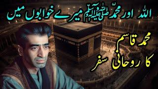 Jannat ya Jahannum Faisla Hone Wala Hai, Qayamat ki Bari Nishaniyan