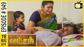 Vamsam - Vamsam | Tamil Serial | Sun TV | Vision Time | Episode 949 | 16/08/2016
