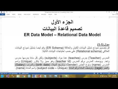 13 DB II  مراجعة على شرح ER مثال 1المدرس والمواد