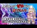 【白猫】12島トリトーン ゼロパン撃破【字幕解説】魔プリムラ