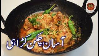 Easy Chicken Karahi, Asan Chicken Karahi, آسان چکن کڑاہی Easy Chicken Kadahi, #Chicken #Kadahi (PK)