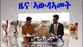 HDMONA New Eritrean Comedy 2018 : ዜና ኣውደኣመት ብ ናትናኤል ሓይለኣብ Zena Awdeamet by Natnael Hayleab (HLFU)