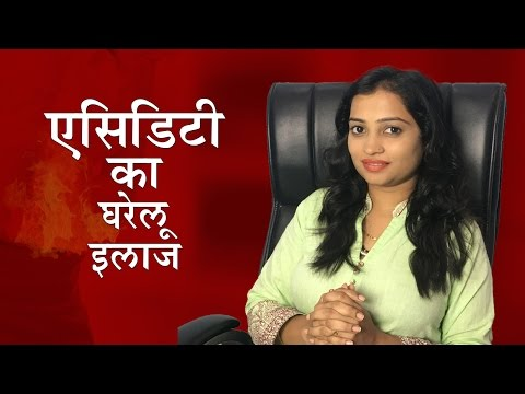 एसिडिटी का घरेलू इलाज | Home Remedies for Acidity in Hindi | Natural Medicine for ACIDITY