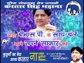 Dj Sargam Mayawati HD Video Download