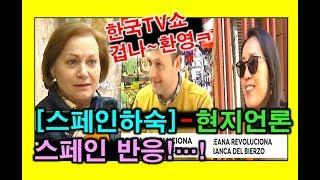 스페인반응✅[TVN]스페인 하숙 현지언론도 집중조명! 💗차승원,유해진,배정남,나영석