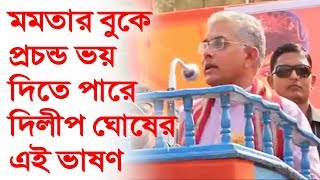 দিলীপ ঘোষের এই ভাষণ মিস করবেন না - Dilip Ghosh Full Speech Against TMC Govt