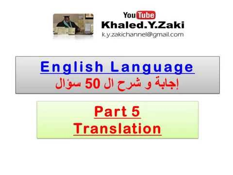 The 50 Questions -  Part 5 -  Translation -  ثانوية عامة