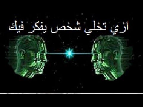كيف تجعل شخص يفكر فيك ويحبك باستخدام التخاطر _ كريم عماد