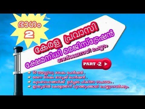 Kerala Pravasi KshemaNidhi Online Registration Rules&Benefits  PART-2 Malayalam Video