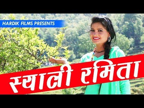 Syali Ramita latest garhwali song 2018 |   Mohan Sajwan And Mamta Panwar