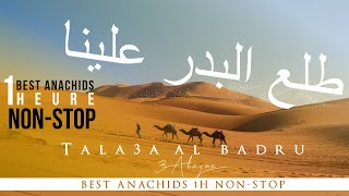 TALA3A LBADRO 3ALAYNA طلع البدر علينا - نشيد (ANACHID 100% DOUF) Avec Paroles/With Lyrics