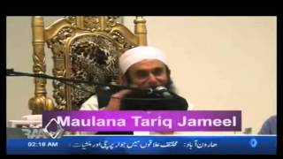 Very Beautiful Bayan Qayamat Ki Nishaniyan By Maulana Tariq Jameel HD