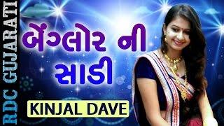 Kinjal Dave SUPERHIT SONG - બેંગ્લોર ની સાડી | Modi Gift | Popular Gujarati Marriage Song