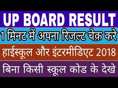 How to check UP BOARD Result 2018 without school code?? Must watch