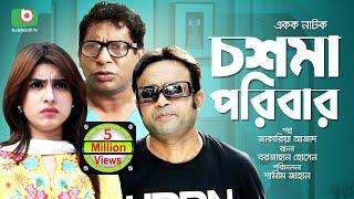 হাসির নাটক - চশমা পরিবার - Chosma Poribar | Mosharraf Karim, Shokh, A K M Hasan | Comedy Natok