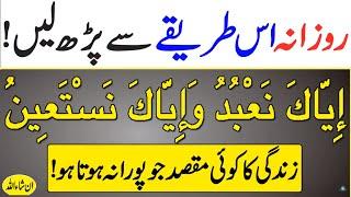 Rozan Surah Fatiha Ayat 4 Ka Wazifa Parhain Zindagi Ka Koi Maqsad Jo Pura Na Hota Ho
