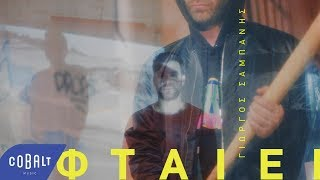 Γιώργος Σαμπάνης - Φταίει   Official Video Clip