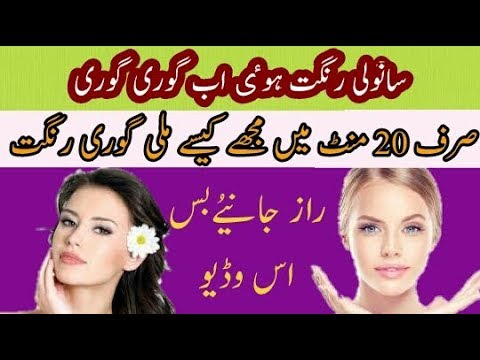 Get Pinkish White Skin In Just 20 Mins // Get fair and glowing skin instantly