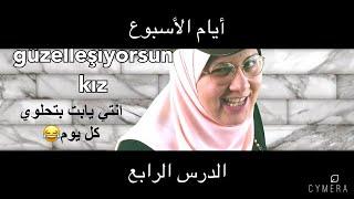أيام الأسبوع في اللغة التركية - فيديو شامل لأول مرة في اليوتيوب