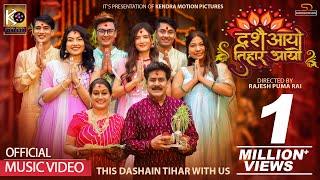 DASHAIN AAYO TIHAR AAYO-Ekdev Limbu |Salin Magar |Sunita Thegim ft.Saroj | Paul Malika |Kiran Bipana