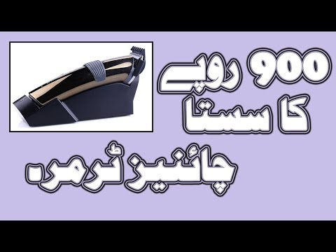 Cheapest Rechargeable Hair Trimmer In Pakistan For Men 2018