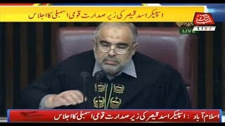 Speaker Asad Qaiser Presides National Assembly Session