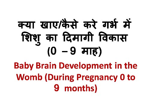 Food that develop Brain of baby during Pregnancy in Hindi