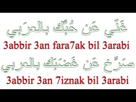 Lebanese Songs - Hi Keefak ça va - Charbel Rouhana - Lyrics + translation - شربل روحانا