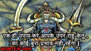 Rahu & Ketu in Astrology, What they really mean, Secrets of