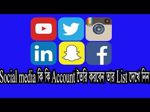 How to collect Social  media Account list Full Bangla Tutorial