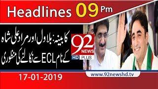 News Headlines | 9:00 PM | 17 January 2019 | 92NewsHD