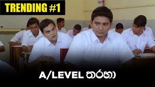 A Level තරහා - Gehan Blok & Dino Corera