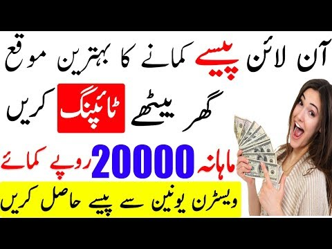 How To Earn Money By Typing Online In Pakistan - Earn Online Money In Pakistan - How To Tech BRos