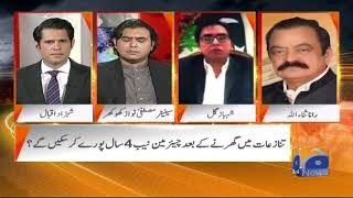 Naya Pakistan - 24 May 2019