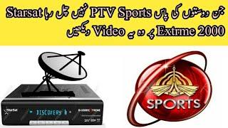 SR 2000 HD HYPER Receiver : How to Open PTV SPORTS ? - PakVim net HD