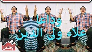 فى ذكرى وفاة علاء ولى الدين .. هل تعلم ان اول ظهور له كان مع عمرو دياب