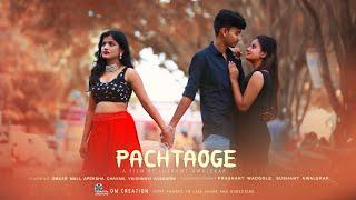 Pachtaoge l Full Song l l Omkar l Apeksha l Vaishnavi l A film By l Sushant Awalekar l